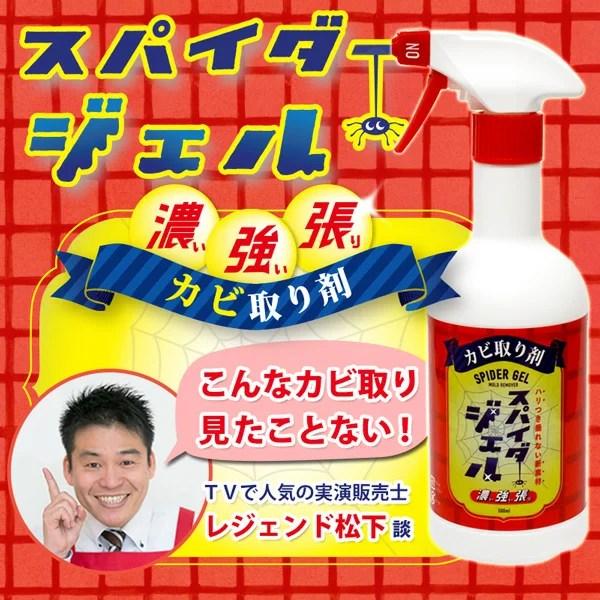 カビ取り剤 スパイダージェル 強力 スプレー カビトリ 洗剤