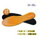 【コパ公式】GゼロインソールDX 22〜28cm