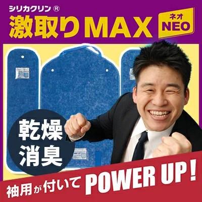 【レジェンド松下おすすめ!】シリカクリン激取りMAXネオ【繰