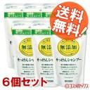 送料無料 ミヨシ 無添加 せっけんシャンプー 詰替用 300ml×6個セット 石鹸シャンプー MiYOSHi