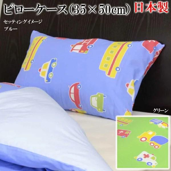 日本製 ピローケース(ジュニア 35×50cm用)オズボーイ