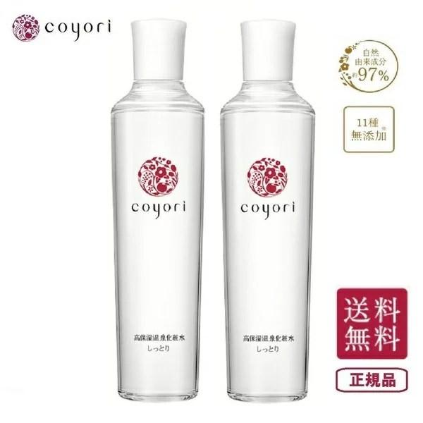 【2本セット】 こより 温泉 高保湿 温泉 化粧水 ( しっとり ・ さっぱり ) お得な 2か月分