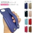 Xperia 5 ケース 1 XZ1 XZ XZs スマホケース 耐衝撃 スマホカバー ベルト付き スリム 薄い カ……