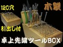 木製 先端ツールBOX 先端工具