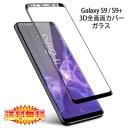 【送料無料 メール便発送】 Samsung Galaxy S9 / S9+ (Docomo SC-02K SC-03K、AU SCV38 SCV39) 全画面カバー 液晶保護ガラスフィルム 3..