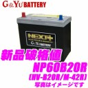 G&Yu NEXT+ NP60B20R/HV-B20R/M-42R 国産車用バッテリー All in one 超高性能バッテリー 【アイドリングストップ車/ハイブリッド車補機..