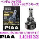 PIAA ピア ヘッド&フォグ用 LEDバルブ LEH122 H8 / H9 / H11 / H16タイプ 6000K 安心の3年保証!車検対応品!!