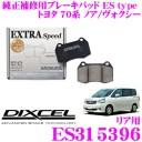 DIXCEL ディクセル ES315396 EStypeスポーツブレーキパッド(ストリート〜ワインディング向け) 【エクストラスピード/エコノミーながら..
