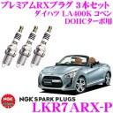 NGK プレミアムRXプラグ LKR7ARX-P 車両1台分3本セット ダイハツ LA400K コペン H26/6〜 DOHCターボ用 NGK史上最強のスパークプラグ