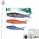 [徳永][鯉のぼり]ベランダ用[スタンドセット](水袋)ポールフルセット[2m鯉3匹][豪][尚武之丸吹流し][撥水加工][日本の伝統文化][こい..