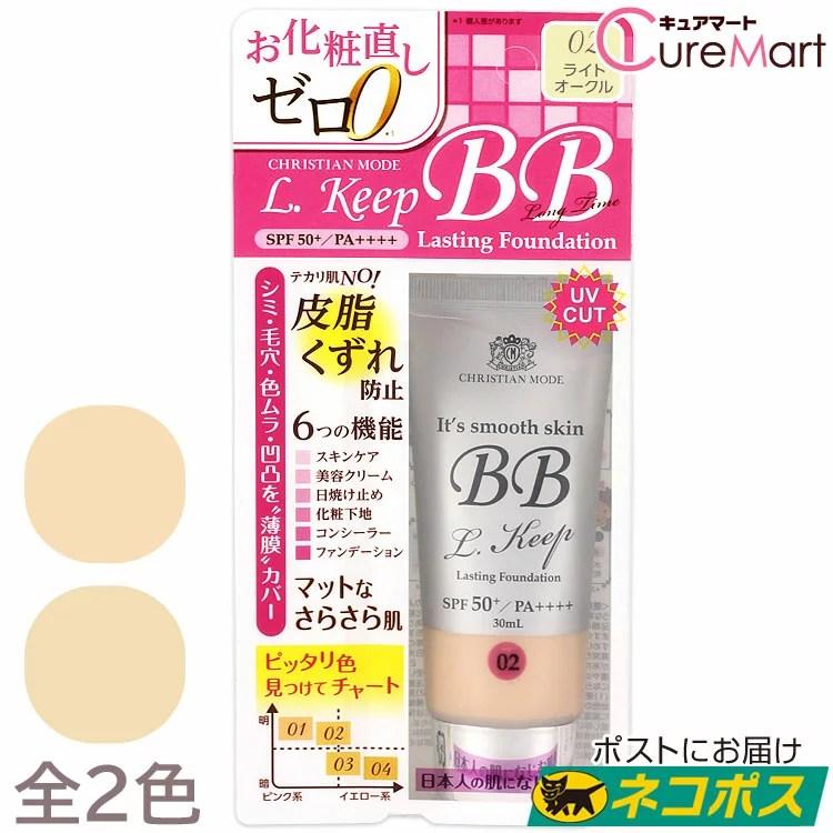 【クーポン対象】クリスチャンモード Lキープ BBクリーム SPF50+ PA++++【ネコポス 送
