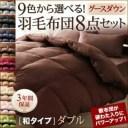 【ポイント10倍】布団8点セット ダブル シルバーアッシュ 9色から選べる!羽毛布団 グースタイプ 8点セット 和タイプ