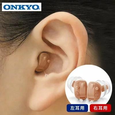補聴器 ONKYO 耳穴式 電池付 デジタル補聴器 コンパクト 片耳 右耳 左耳 コンパクト 敬老