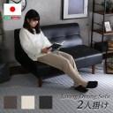 PVCレザー リビングダイニング ダブルソファ 【SHUNgiTE - シュンガイト】 2人掛けソファ