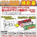 【オリジナル】横断幕 0.9m×3m(オーダー, 横断幕,垂れ幕)