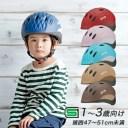 1/28(木)1:59までエントリーでポイント5倍[送料無料]ヘルメット 子供用 自転車用ヘルメットOGKカブト PINE パイン ベビー キッズ 幼児 1歳〜3歳(頭囲47〜51cm)子供用自転車ヘルメット チャイルドシート子供乗せ自転車幼児車 子供自転車 子供用一輪車 キッズバイクに