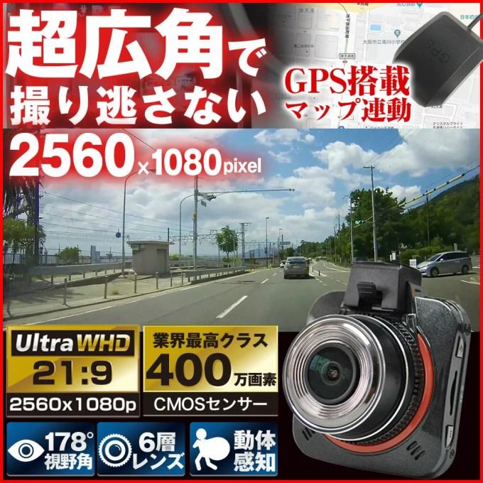 ドライブレコーダー 400万画素 超広角ウルトラワイドフルHDドラレコ GPS搭載 HDR 駐車監視 駐車監視 常時録画 ノイズ対策済み 簡単 配線 リア にもおすすめ 吸盤 WDR SDカード付 送