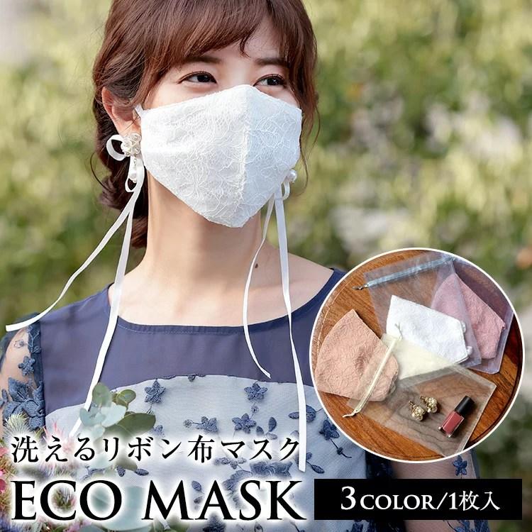 【ネコポス送料無料】リボンレースマスク 布マスク 冠婚葬祭 フォーマルマスク 立体マスク 3Dマスク
