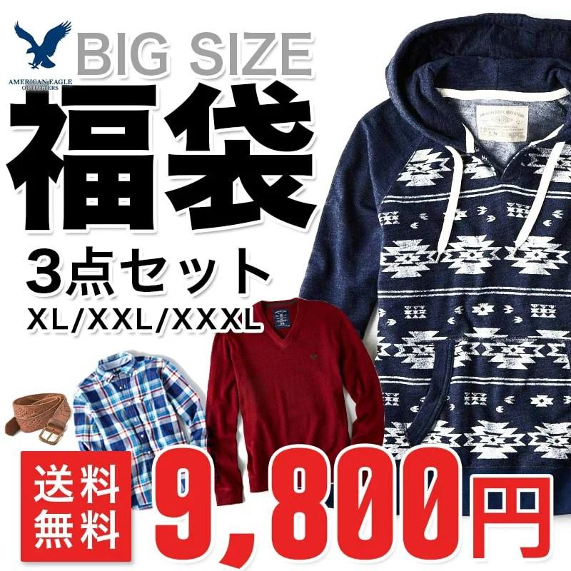 大きいサイズメンズ アメリカンイーグル AMERICAN EAGLE 福袋 (パーカー/長袖 シャツ/セーター/トレーナー/小物) 3点セット XL XXL XXXL
