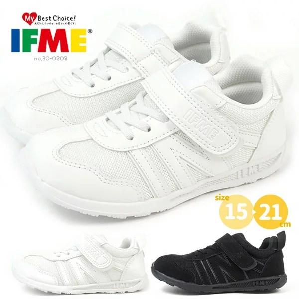 イフミー IFME スニーカー BASIC ベーシック 30-0808 キッズ ジュニア 学校靴 ス