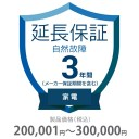 その他 3年間延長保証 自然故障 家電(エアコン・冷蔵庫以外) 200001〜300000円 K3-SK-233124