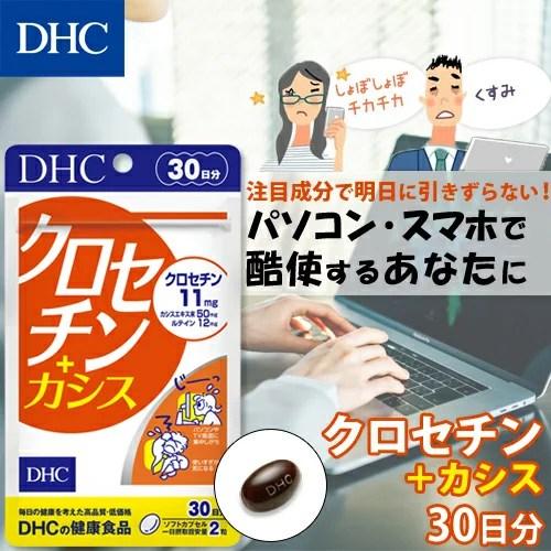 【最大P7倍+400pt開催中】【DHC直販サプリメント】注目の新成分・クロセチンを主成分に視界の健康をサポート。カシス、ブルーベリーエキス配合。パソコンやテレビ画面に集中しがちな方、使いすぎが気になる方に クロセチン+カシス 30日分【栄養機能食品(β-カロテン)】