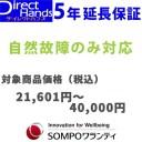 5年延長保証(自然故障のみ)【商品代金 21,601円〜40,000円】(対象の商品と同時購入に限ります。)