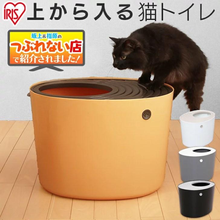 上から猫トイレ PUNT-530 ホワイト オレンジ グレー ブラック猫 トイレ 本体 上から入る