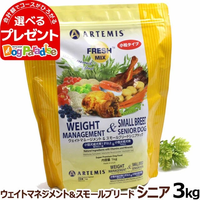 アーテミス フレッシュミックス ウエイトマネジメント&スモールブリードシニア3kg (小粒タイプ)(ドッグフード ドックフード 高齢犬 シニア 老犬 スモール 体重管理 減量 メタボ)