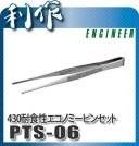 エンジニア ステンレスピンセット 430耐食性エコノミーピンセット( PTS-06 )