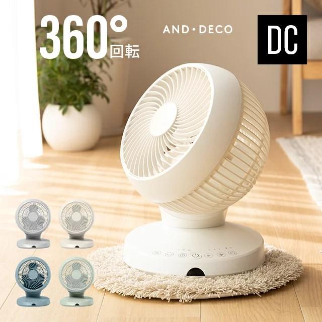 <年間扇風機ランキング1位> 【2年保証】 360°首振り サーキュレーター 扇風機 DCモーター