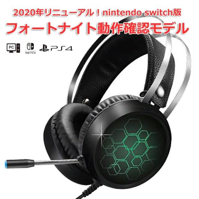 ゲーミングヘッドセット 【送料無料】 ヘッドホン フォートナイト ボイチャ 任天堂 ニンテンドースイッチ nintendo switch PS4 PC ゲーム ゲーミング FPS マイク付き LED