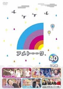 【新品】【DVD】アメトーーク 40 雨上がり決死隊