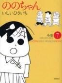 【新品】【本】ののちゃん   7 いしい ひさいち 著
