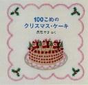 【新品】【本】100こめのクリスマス・ケーキ 長尾玲子/さく