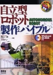 【新品】【本】自立型ロボット製作バイブル 西山一郎/共著 メガテン/共著