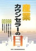 【新品】【本】産業カウンセラーの目 全国労働基準関係団体連合会/編集