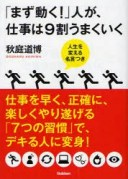 【新品】【本】「まず動く!」人が、仕事は9割うまくいく 人生を変える名言つき 秋庭道博/著