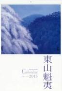 【新品】【本】カレンダー '15 東山魁夷アート 大判