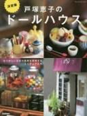 【新品】【本】戸塚恵子のドールハウス なつかしい日本の風景を再現するミニチュアたち 戸塚恵子/著