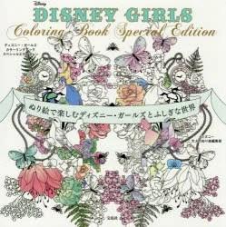 【新品】【本】DISNEY GIRLS Coloring Book Special Edition ぬり絵で楽しむディズニー・ガールズとふしぎな世界 ディズニー大人のぬり絵編集部/著