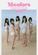 【新品】【本】16colors AKB48れなっち総選挙選抜写真集 LUCKMAN/撮影 佐藤佑一/撮影