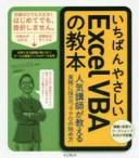 【新品】【本】いちばんやさしいExcel VBAの教本 人気