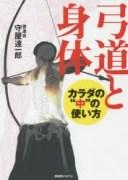 """【新品】【本】弓道と身体 カラダの""""中""""の使い方 守屋達一郎"""