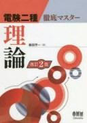 【新品】【本】電験二種徹底マスター理論 飯田芳一/著