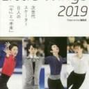【新品】【本】Little Wings 2019 次世代スケーター8人の「今」と「未来」 Trace on Ice編集部/著