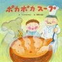 【新品】【本】ポカポカスープ うえきまさのぶ/作 相野谷由起/絵