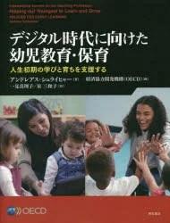 【新品】デジタル時代に向けた幼児教育・保育 人生初期の学びと