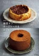 【新品】感動のおいしさ糖質オフチーズケーキ&シフォンケーキ 石橋かおり/著