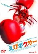 【新品】 えびボクサー [DVD]
